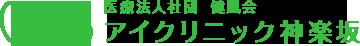 医療法人社団 健鳳会 アイクリニック神楽坂