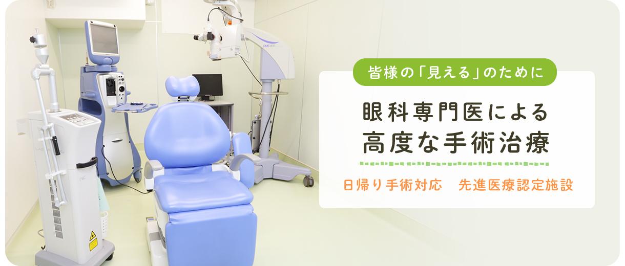 「皆様の見えるのために」眼科専門医による高度な手術治療 日帰り手術対応 先進医療認定施設