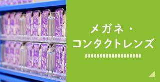 メガネ・ コンタクトレンズ
